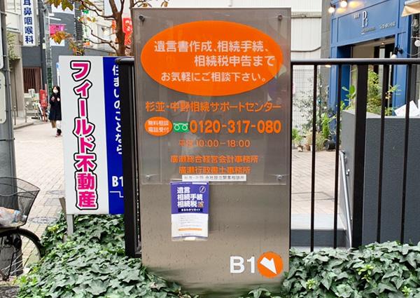 西荻窪駅から徒歩1分の好アクセス