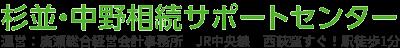 杉並・中野相続サポートセンタ (運営:廣瀬総合経営会計事務所)